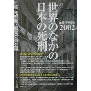 世界のなかの日本の死刑―年報・死刑廃止〈2002〉 [単行本]