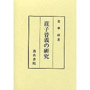 荘子音義の研究 [単行本]