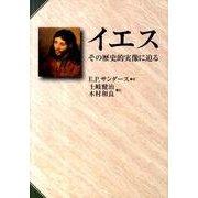 イエス-その歴史的実像に迫る [単行本]