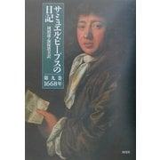 サミュエル・ピープスの日記〈第9巻〉1668年 [全集叢書]