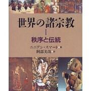 世界の諸宗教〈1〉秩序と伝統 [単行本]
