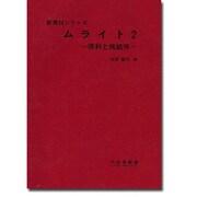 ムライト(2)