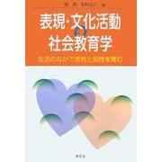 表現・文化活動の社会教育学―生活のなかで感性と知性を育む [単行本]