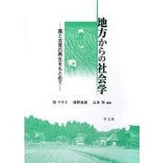 地方からの社会学―農と古里の再生をもとめて [単行本]