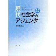 現代社会学のアジェンダ 増補改訂版 [単行本]