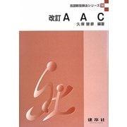 AAC 改訂版 (言語聴覚療法シリーズ〈16〉) [単行本]