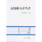 人口分析ハンドブック [単行本]