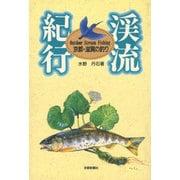 渓流紀行―京都・滋賀の釣り [単行本]