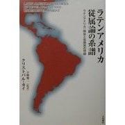ラテンアメリカ従属論の系譜―ラテンアメリカ:開発と低開発の理論 [単行本]