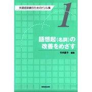 失語症訓練のためのドリル集 1 [全集叢書]