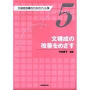 失語症訓練のためのドリル集 5 [全集叢書]