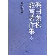 柴田義松教育著作集〈6〉授業の原理 [全集叢書]