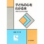 子どもの心をわかる本―親子のかかわり心理学(教育選書) [単行本]