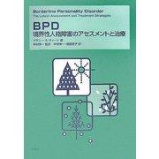 BPD―境界性人格障害のアセスメントと治療 [単行本]
