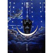 魔笛―「夜の女王」の謎(オペラのイコノロジー〈3〉) [単行本]