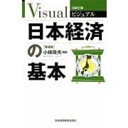 日本経済の基本 第4版 (日経文庫ビジュアル) [新書]