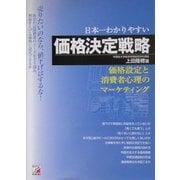 売りたいのなら、値下げはするな!日本一わかりやすい価格決定戦略―価格設定と消費者心理のマーケティング(アスカビジネス) [単行本]