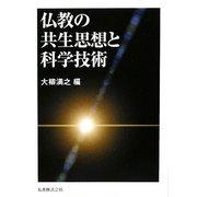 仏教の共生思想と科学技術 [単行本]