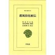 都風俗化粧伝(東洋文庫 414) [文庫]
