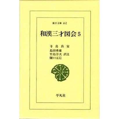 和漢三才図会〈5〉(東洋文庫〈462〉) [文庫]