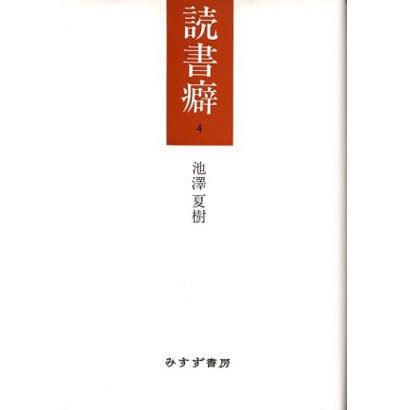 読書癖〈4〉 [単行本]
