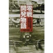 零戦開発物語―日本海軍戦闘機全機種の生涯 新装版 (光人社NF文庫) [文庫]