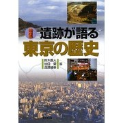 遺跡が語る東京の歴史 [単行本]