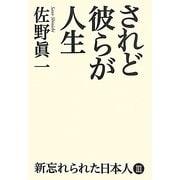されど彼らが人生―新忘れられた日本人〈3〉 [単行本]