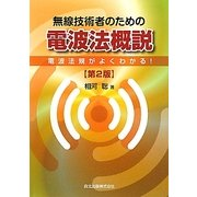 無線技術者のための電波法概説―電波法規がよくわかる! 第2版 [単行本]