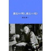 漱石の「明」、漱石の「暗」 [単行本]