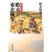 蝦夷と東北戦争(戦争の日本史〈3〉) [全集叢書]