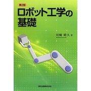 ロボット工学の基礎 第2版 [単行本]