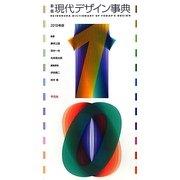 現代デザイン事典〈2010年版〉 新版 [事典辞典]