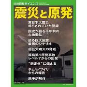 震災と原発(別冊日経サイエンス 183) [ムックその他]