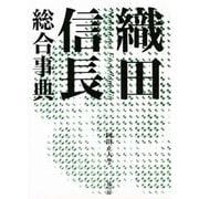 織田信長総合事典 [事典辞典]