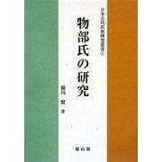 物部氏の研究(日本古代氏族研究叢書) [単行本]