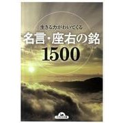 生きる力がわいてくる名言・座右の銘1500(ナガオカ文庫) [文庫]