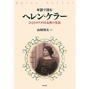 年譜で読むヘレン・ケラー―ひとりのアメリカ女性の生涯 [単行本]