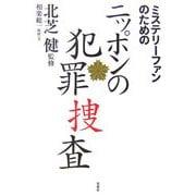 ミステリーファンのためのニッポンの犯罪捜査 [単行本]