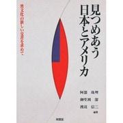 見つめあう日本とアメリカ―異文化の新しい交差を求めて [単行本]