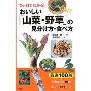 おいしい「山菜・野草」の見分け方・食べ方―ひと目でわかる! [単行本]