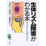 「生体リズム障害」がわかる本―さわやかな朝のために(健康双書) [全集叢書]