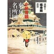 小林清親 東京名所図(謎解き浮世絵叢書) [全集叢書]