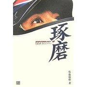 佐藤琢磨2005F1ダイアリー―GO FOR IT!〈4〉(CG BOOKS) [単行本]