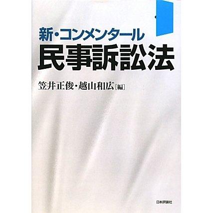 新・コンメンタール 民事訴訟法 [単行本]