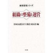 組織の整備と運営(業務管理シリーズ) [単行本]
