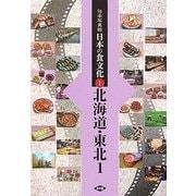 伝承写真館 日本の食文化〈1〉北海道・東北1 [全集叢書]