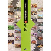 伝承写真館 日本の食文化〈9〉中国 [全集叢書]