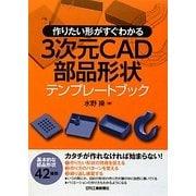 3次元CAD部品形状テンプレートブック―作りたい形がすぐわかる [単行本]