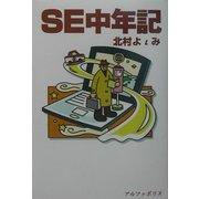 SE中年記 [単行本]